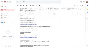 登録承認完了メール
