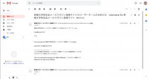 ユーザー名の回復通知メール