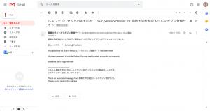 仮パスワード通知メール